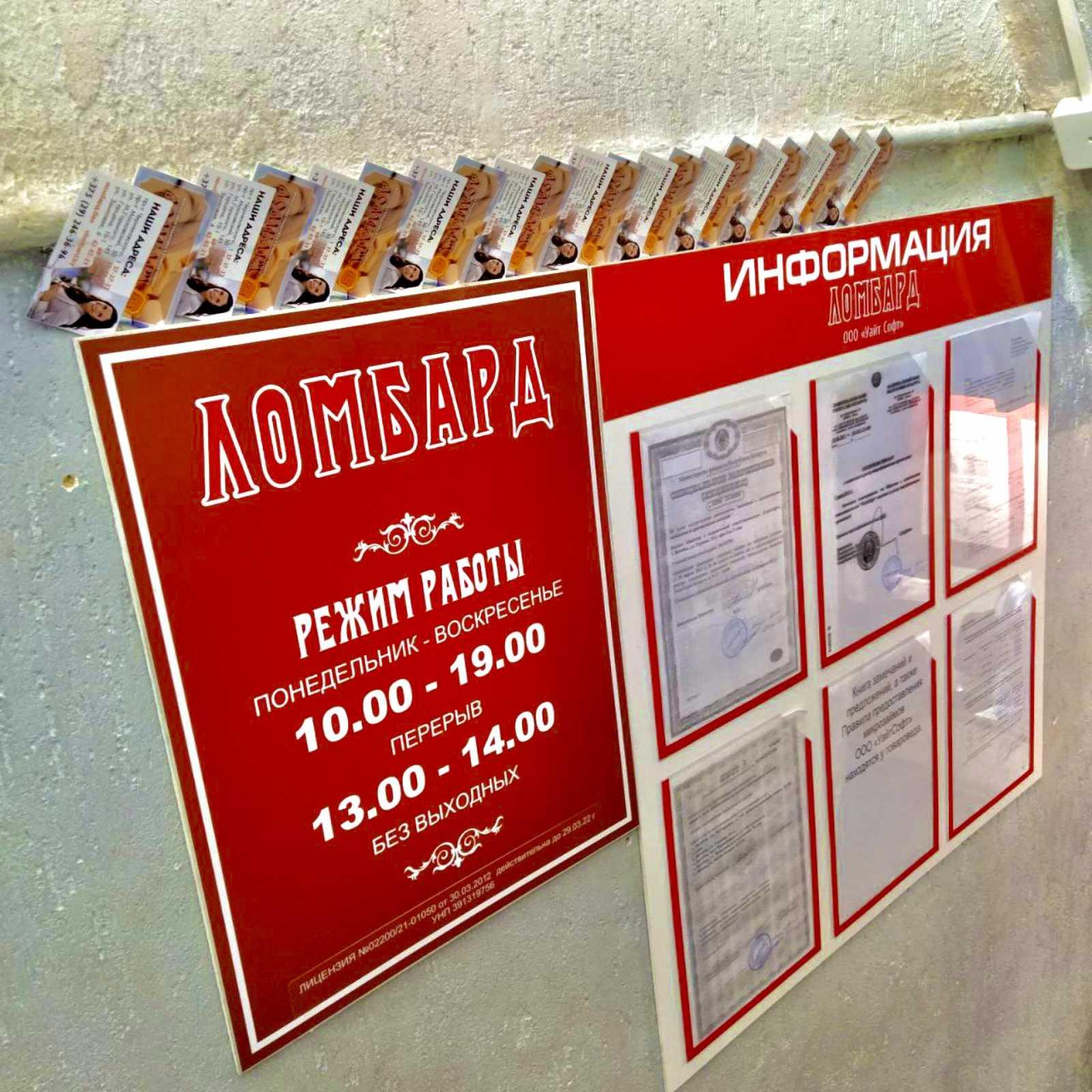 Ломбард.БЕЛ по адресу пр-т Черняховского, 1