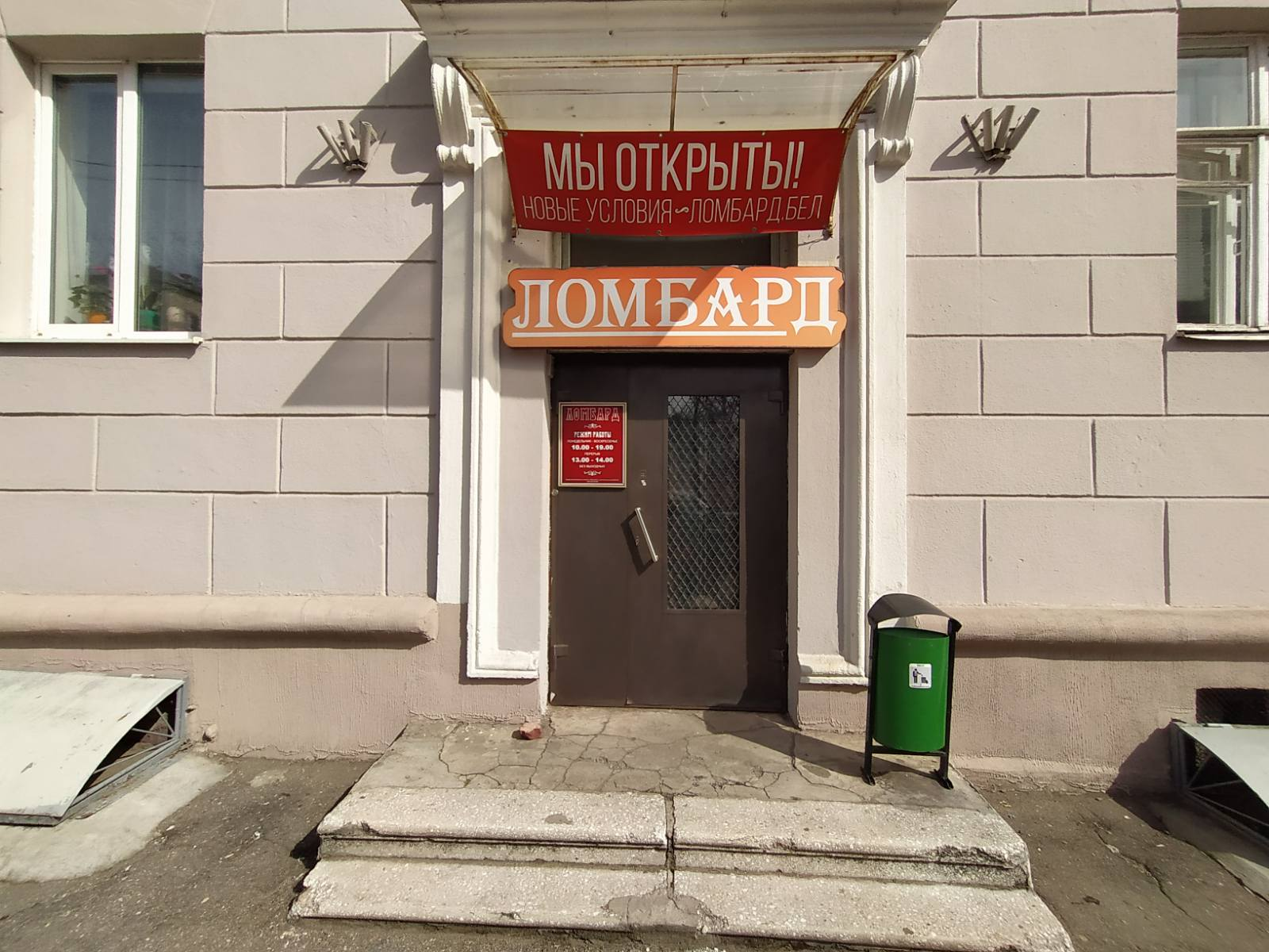 Ломбард по адресу г.Минск, ул.Я.Коласа, 51/1